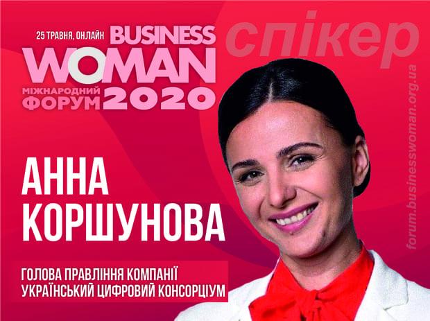 speaker-smm-korshunova
