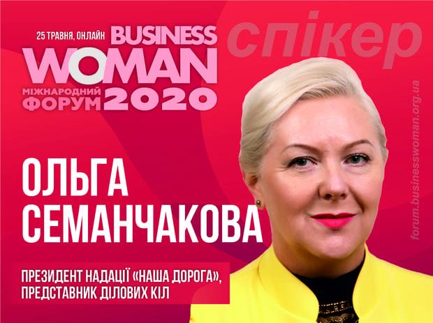 speaker-smm-semanchakova