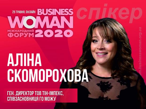 speaker-smm-skomorochova